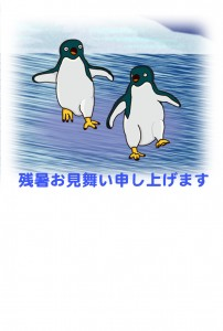 ペンギン 残暑見舞い